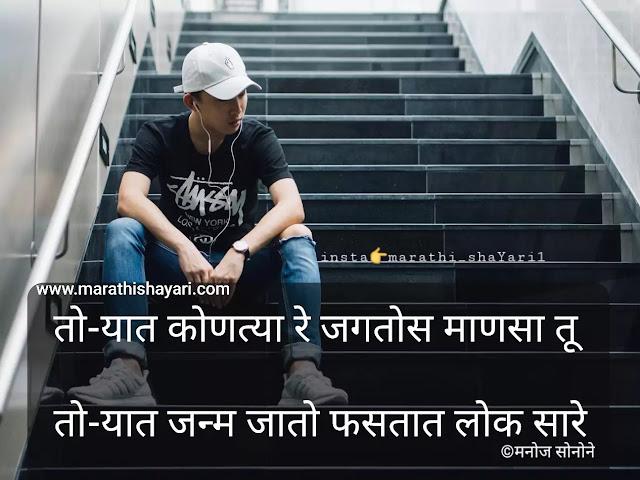 Marathi shayari status on Attitude