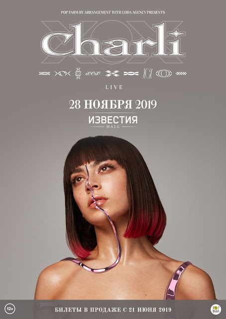 Charli XCX в клубе Известия Hall