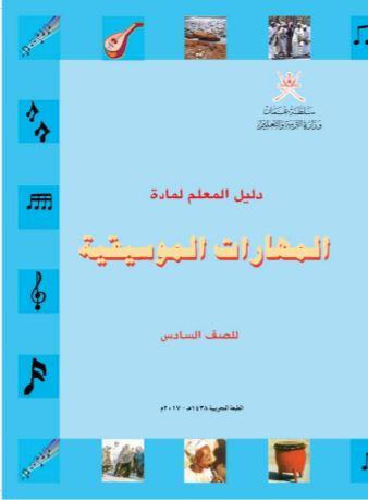 دليل المعلم لمادة الانجليزي للصف التاسع سلطنة عمان