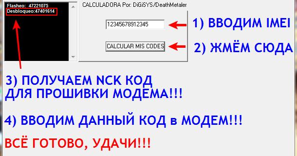 Программы для прошивки модема мтс