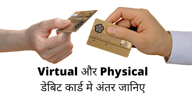 Virtual और Physical डेबिट कार्ड मे क्या अंतर होता है?