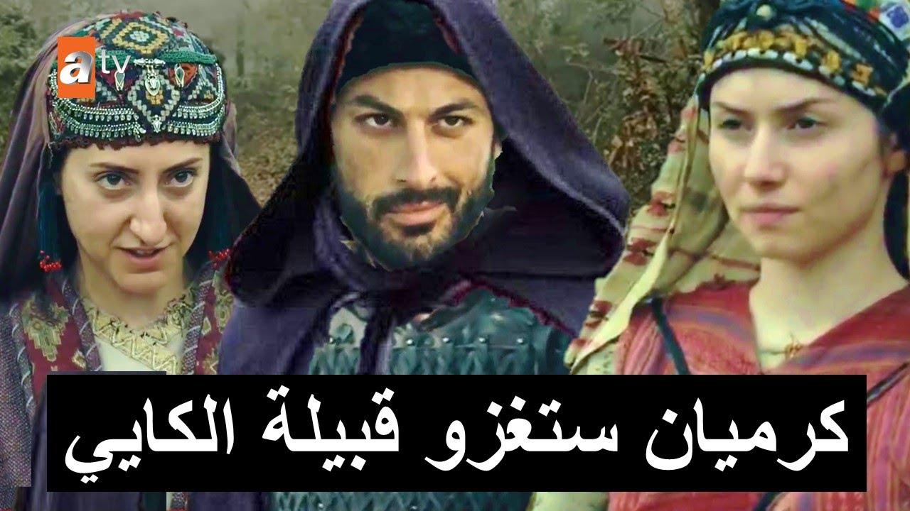 اعلان 2 مسلسل المؤسسس عثمان الحلقة 64 الأخيرة