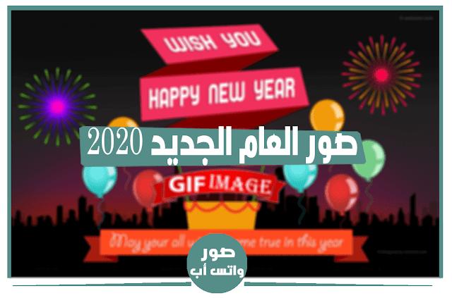 صور و خلفيات الواتس لرأس السنة الميلادية 2020 مكتوب عليها تهاني العام الجديد