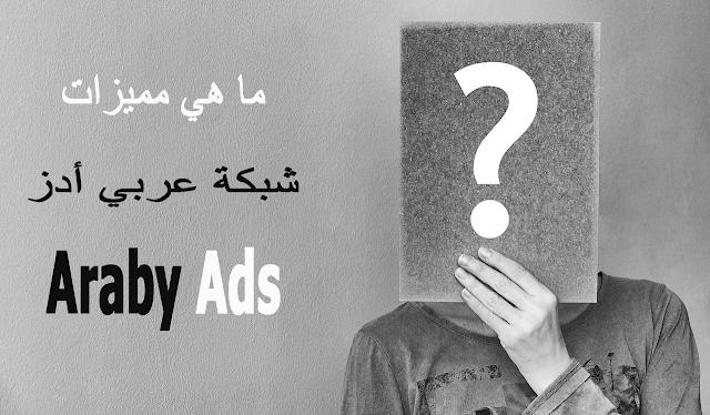 مميزات ArabyAds