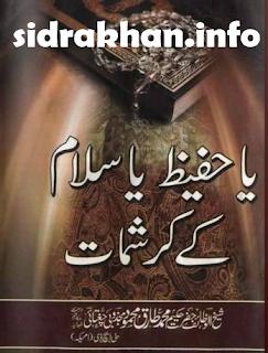 Ya Hafeez ya salam k Krishmat