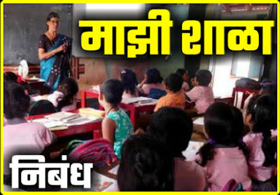 Mazi shala Nibandh in Marathi