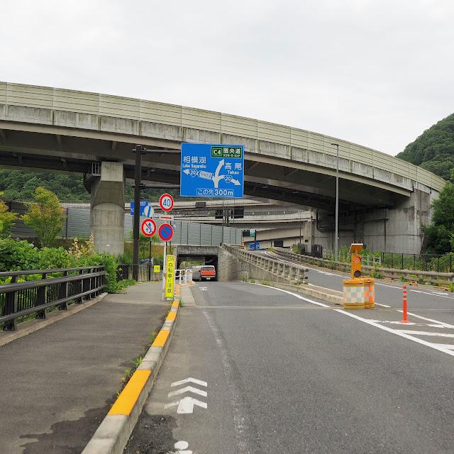 甲州街道 高尾山インターチェンジ