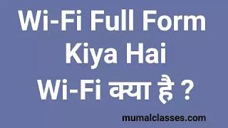 wifi full form wifi ka full form, wifi full form in computer,wi fi ki full form,wifi full form in hindi,wi fi full form wifi ka full form wifi full fo