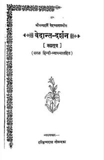 वेदांत-दर्शन-ब्रह्मसूत्र-वेदव्यास-Vedant-Darshan-Brahmasutra-by-Vedvyas-Hindi-PDF-Book