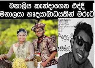 Isusru Samptah  Ibbagamuwa Bridegroom dies