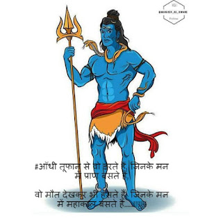 Top MAHAKAL Status in Hindi
