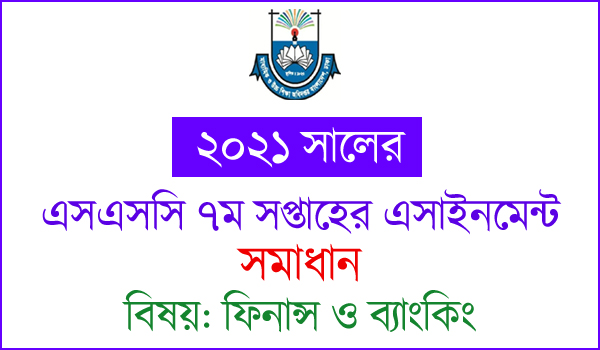 SSC Finance and Banking Assignment Answer 2021 7th Week
