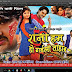 Rani Hum Ho Gaili Tohar Bhojpuri Movie Star casts, News, Wallpapers, Songs & Videos