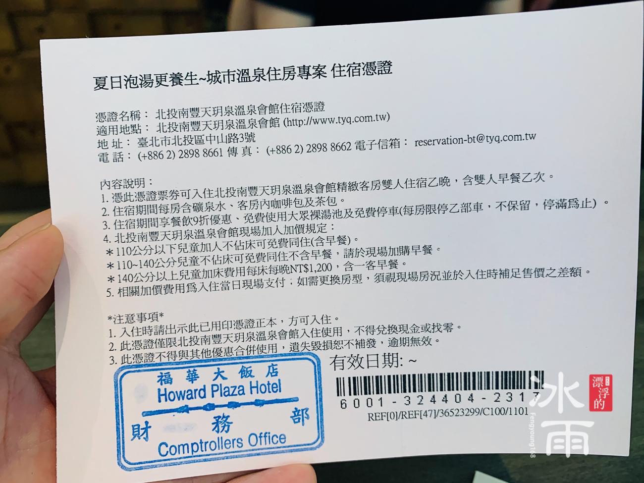 南豐天玥泉 北投館|住宿憑證