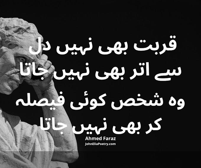 Qurbat Bhi Nahi Dil Se Utar Bhi Nahi Jata | Ahmed Faraz