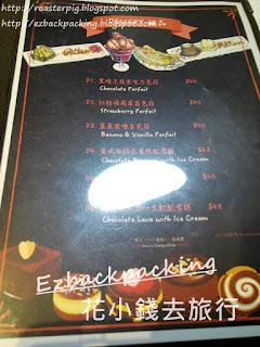 太和西餐menu