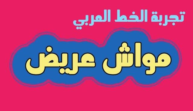 خطوط عربية للإعلانات  download Arabic fonts