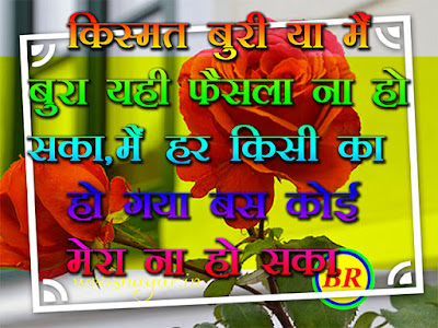 kismat shayari pic in hindi