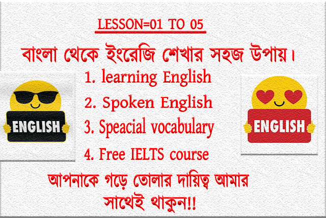 How to learn English from Bangla very fast ways Lesson-1 to 5, how to speak english to bangla, learn english from Bangla,