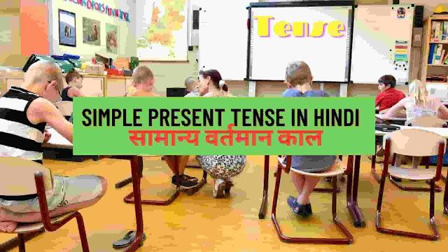 Simple Present Tense in Hindi | सामान्य वर्तमान काल - English Grammar