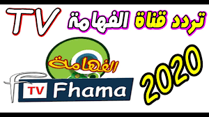 elfhama tv fréquence sure nilesat 2020