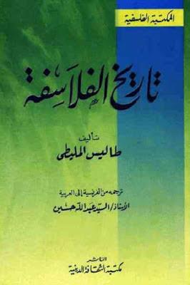 حمل كتاب تاريخ الفلاسفة pdf طاليس المليطي