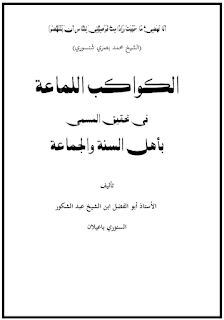 abu fadhol senori tuban kitab kawakibul lama'ah