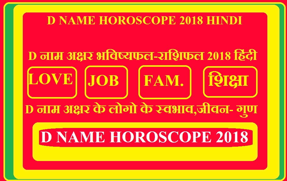 D NAME HOROSCOPE-RASHIFAL 2018 HINDI| D नाम अक्षर