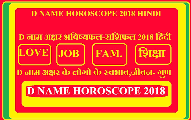 D NAME HOROSCOPE-RASHIFAL 2018 HINDI.
