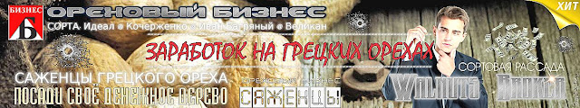 Урожайность грецкого ореха Идеал, Кочерженко, Иван Багряный, Великан, Яцек, Бомба
