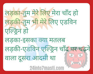 non veg jokes in hindi latest 2019, non veg chutkule, non veg shayari in hindi