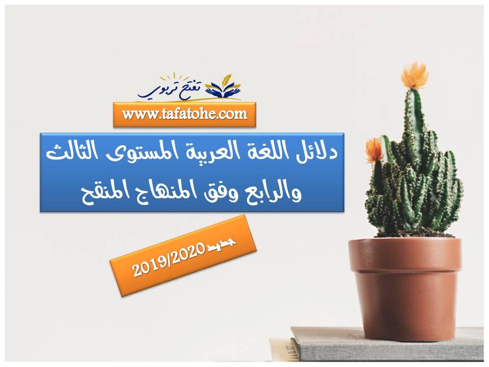 دليل الأستاذ مادة اللغة العربية المستوى الثالث والرابع وفق المنهاج المنقح