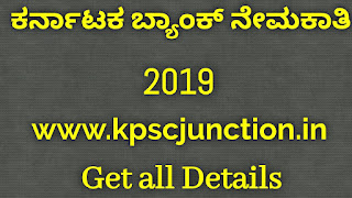 Karnataka Bank Clerk Syllabus 2019 Pdf & Karnataka Bank Clerks Exam Pattern 2019