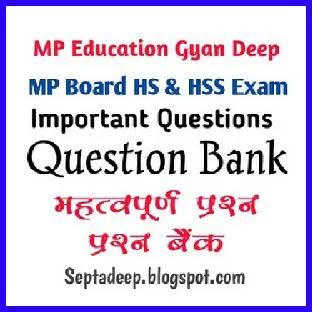 Mp Board Imp Questions À¤¹ À¤ˆ À¤¸ À¤• À¤² À¤à¤µ À¤¹ À¤¯à¤° À¤¸ À¤• À¤¡à¤° À¤ªà¤° À¤• À¤· À¤• À¤² À¤ À¤®à¤¹à¤¤ À¤µà¤ª À¤° À¤£ À¤ª À¤°à¤¶ À¤¨ À¤ª À¤°à¤¶ À¤¨ À¤¬ À¤• Mp Education Gyan Deep