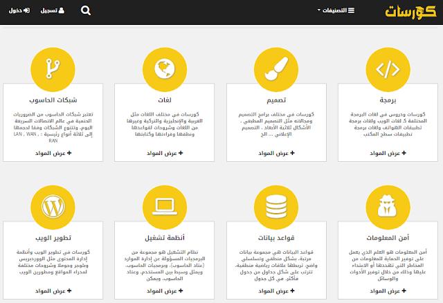 احصل على كورسات تعليمية مجانية باللغة العربية من هذا الموقع