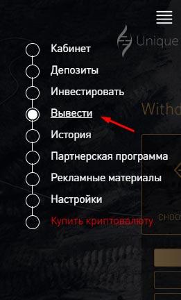 Регистрация в Unique Sequence 5