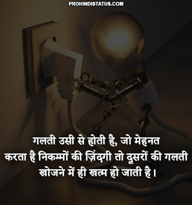 Positive Thoughts In Hindi Lines
