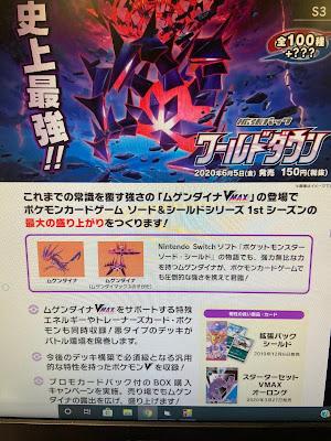 Pokémon TCG S3 World Down