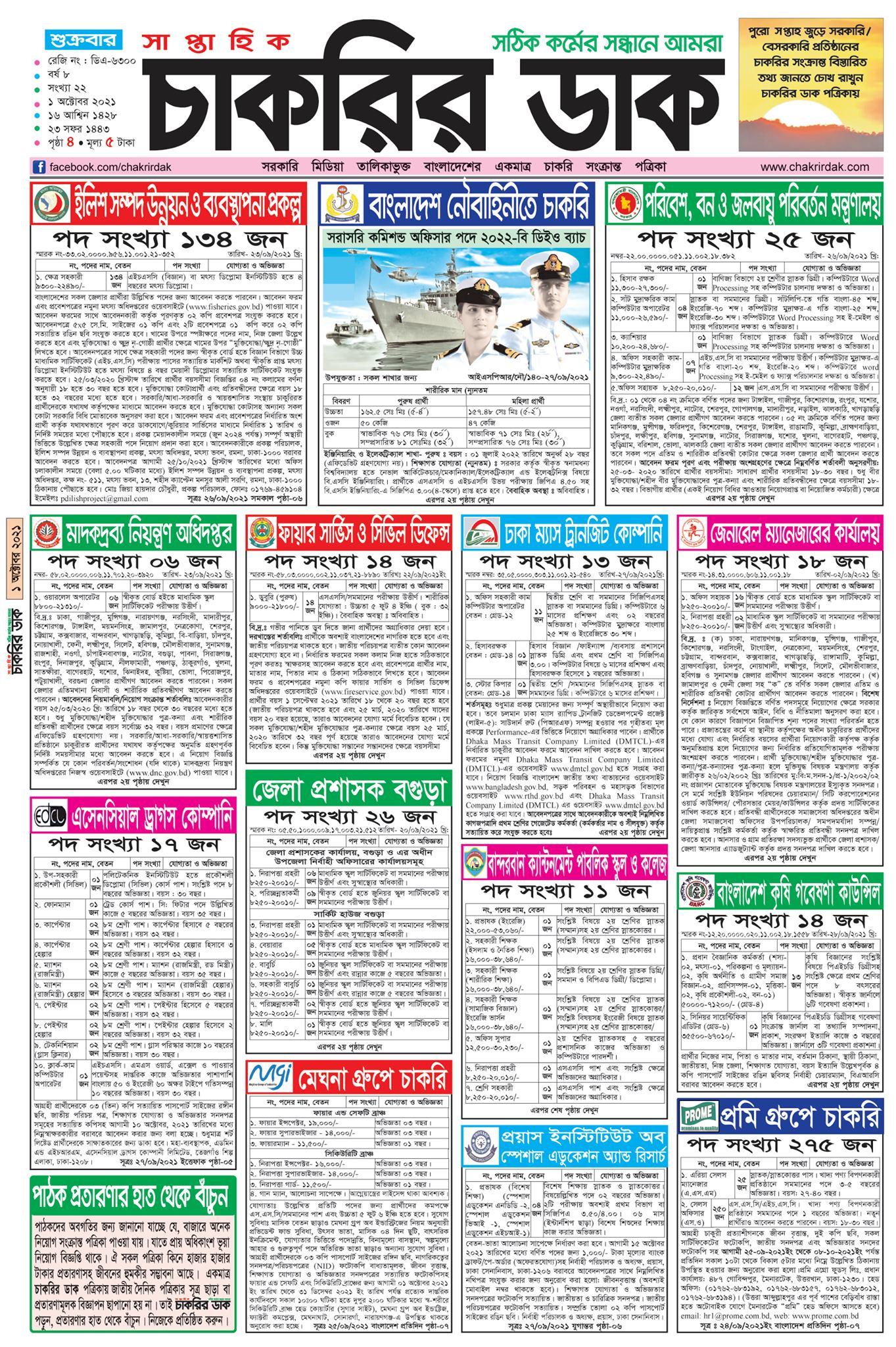 Saptahik Chakrir Dak 01 October 2021