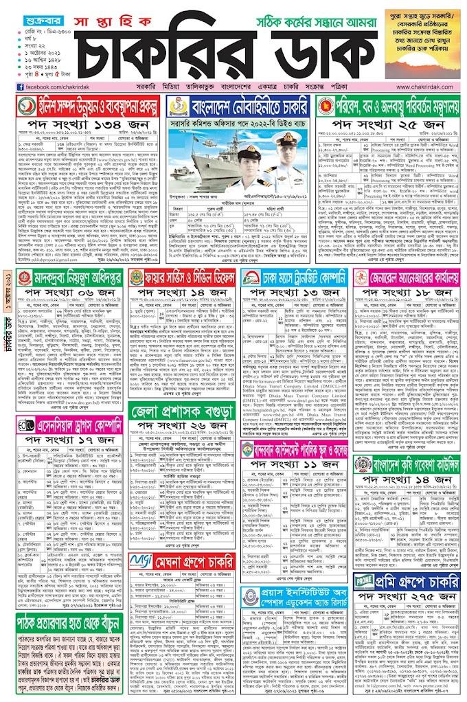 Saptahik Chakrir Dak 01 October 2021 PDF Download
