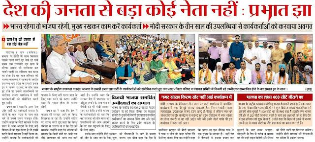 जिला परिषद् व पंचायत समिति में विजयी रहे उम्मीदवारों के चंडीगढ़ भाजपा प्रभारी प्रभात झा, पूर्व सांसद सत्य पाल जैन व अन्य