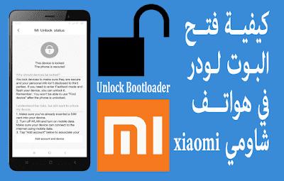 بالصور- كيفية -فتح -البوت لودر- bootloader -في هواتف -Xiaomi