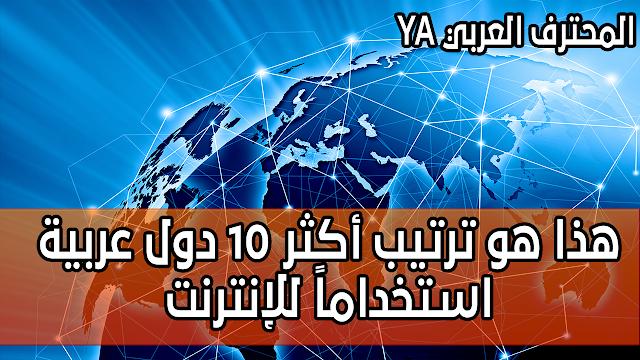 هذا هو ترتيب أكثر 10 دول عربية استخداماً للإنترنت