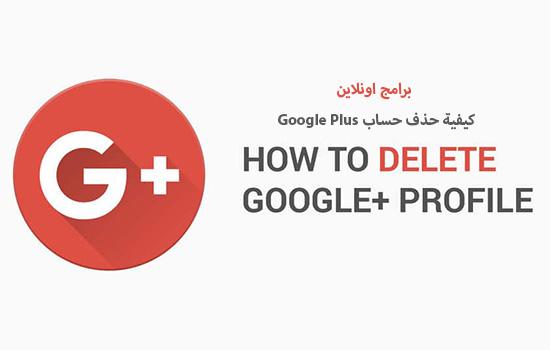 كيفية حذف حساب Google Plus