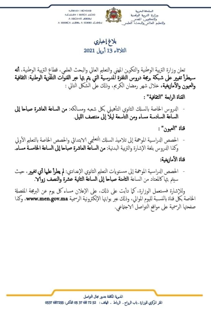 تغيير على شبكة برمجة دروس التلفزة المدرسية خلال شهر رمضان الكريم