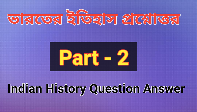 History mcq Question Answer | Part - 2 | History in Bengali
