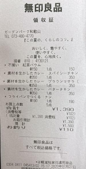 無印良品 ガーデンパーク和歌山 2020/7/27 のレシート