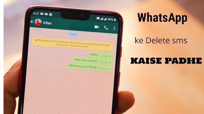 व्हाट्सएप के डिलीट मैसेज को कैसे पढ़ सकते हैं ! WhatsApp k delete message ko kaise padhe