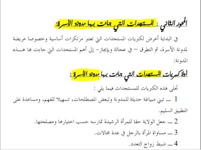 مدونة الأسرة والمستجدات ذ.عمر الأمين بصيغة PDF