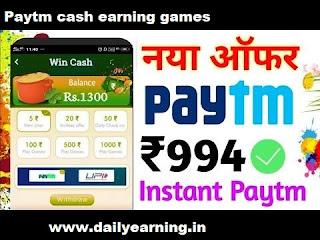 Free Paytm cash games   play game Win Paytm cash 2021